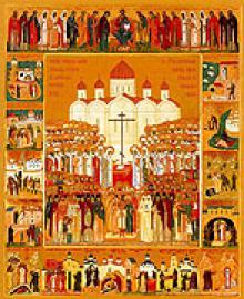 7 февраля - Собор Новомучеников и Исповедников Российских