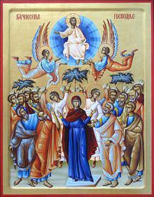 21 мая - Вознесение Господа Бога и Спаса нашего Иисуса Христа